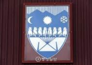 [서소문 사진관] 그린란드② - 그린란드 썰매개의 여름나기!