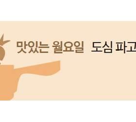 [<!HS>맛있는<!HE> <!HS>월요일<!HE>] 혼밥족 뷔페, 재즈 흐르는 레스토랑…'속세'로 내려온 사찰음식