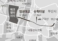 부산 북항~에코델타시티 논스톱 연결…10.7㎞ 왕복 4차로 민자도로 뚫는다