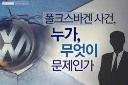 [카드뉴스] 폴크스바겐 사건, '누가' '무엇이' 문제인가