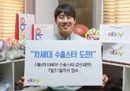 '이베이 수출스타 경진대회' 7월 말까지 참가자 모집