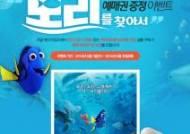 영자신문 '엔이 타임즈', 애니메이션 '도리를 찾아서' 예매권 증정 이벤트