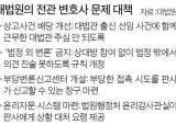 재판부에 '전화 변론' 금지…판사 통화 녹음한다