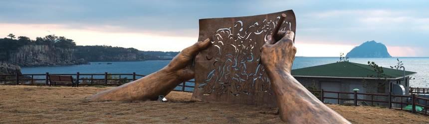 [<!HS>트래블맵<!HE>] 자연에 녹아든 미술 작품, 내가 걷는 길이 '유토피아'