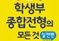 [열려라 입시] 학생부종합 전형 가이드북…대학·특목고 입시 길잡이