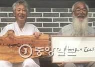 """'두 어른' 전시회 여는 백기완·문정현 """"비정규직 쉼터에 벽돌 몇 장 보태고 싶어"""""""