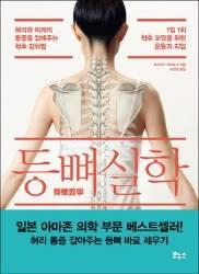 [<!HS>건강한<!HE> 당신] 허리·어깨 통증을 없애주는 <!HS>척추<!HE> 강화법을 소개한 '등뼈실학' 발간 外
