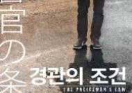 [신간 엿보기]일본 경찰소설 거장의 귀환