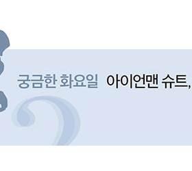 [<!HS>궁금한<!HE> <!HS>화요일<!HE>] 하반신마비 걷게 하는 '엑소'…양산 땐 4000만원에 맞춤 제작