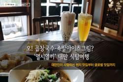 [카드뉴스] 오! 곱창국수·족발아이스크림? …'열시열끼' 대만 식탐 여행