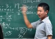 고난이도 수학 문제 해법 찾아낸 중국 택배기사