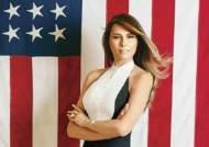 """'이민자 출신 톱 모델' 트럼프 부인 """"남편은 미국을 안전하게 지키고 싶은것 뿐"""""""