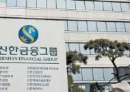 [함께하는 금융] 은행 부문 안정적 실적, 그룹 시너지…이자 이익 6.1% 증가