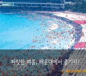 [카드뉴스] 짜릿한 여름, 해운대에서 즐기자!