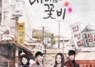 KBS 일일극 '내 마음의 꽃비', 케이블 시청률 1위..'수요미식회' 9위