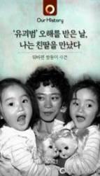 [카드뉴스] '유괴범' 오해를 받은 날, 나는 친딸을 만났다