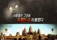 '서프라이즈' 캄보디아의 대표적 유적 '앙코르와트' 사실은 유령도시에서 발견?