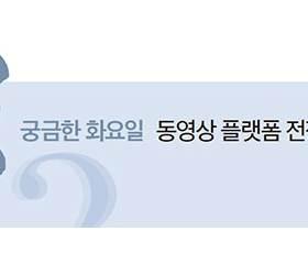 [<!HS>궁금한<!HE> <!HS>화요일<!HE>] 11살 '동영상 공룡'…유튜브도 드라마 만든다