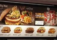 [톡파원J] 브라질에서 '빅맥' 먹기…맥도날드도 '바가지'?