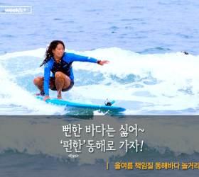 [카드뉴스] 뻔한 바다는 싫어~ '펀한' 동해로 가자!