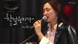[버스킹에 꽂히다] '<!HS>히든싱어<!HE>4' 우승자 이은아의 진솔한 음악 이야기