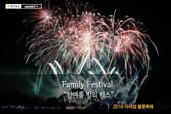 """[주말 여행 어디 갈까] Family Festival """"한여름 밤의 키스"""""""