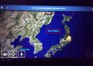 한국 취항 항공기 대부분 '동해' 대신 '일본해' 표기