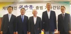 싱크탱크 '여시재' 출범, 동서양 지혜 융합한'신문명'찾는다