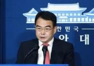 """靑 """"감찰 내용 유출, 중대위법이자 묵과할 수 없는 사안"""""""