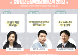 [논설위원실 페북라이브] 수교 24주년의 한·중관계