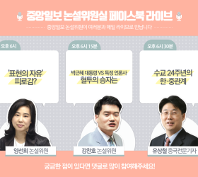 [논설위원실 페북라이브] <!HS>수교<!HE> 24주년의 <!HS>한·중<!HE>관계