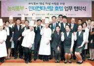[국민의 기업] YAFF 프로그램 활발 … 농식품분야 글로벌 청년 인재 육성 앞장