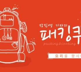 "[<!HS>장진영<!HE> 기자의 <!HS>패킹쿠킹<!HE>] ③ ""요리를 합시다"" 골뱅이 튀김"