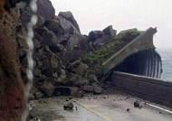 폭염 지나니 폭우…380mm 폭우 울릉도 터널 무너지고 뱃길 끊기고