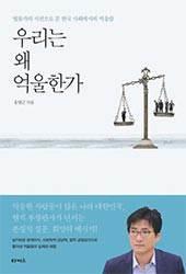 [책 속으로] 살벌한 층간소음·<!HS>보복<!HE><!HS>운전<!HE>…한국은 왜 분노사회가 됐나