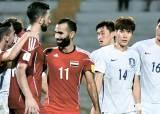부글부글 99분…한국 0-0 시리아