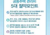 경기도 556개 단지 아파트 주민 관리비 2년간 3만원씩 더 냈다
