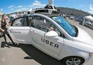 자율주행 우버택시 미국서 시범 운행