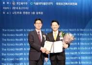 유디치과, '2016 대한민국 보건의료대상 국회보건복지위원장상' 수상
