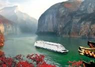 [알림] 양쯔강 3000리 절경 크루즈 타고 즐기세요