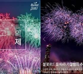 '나만의버킷리스트 만들기' 열풍으로 Life+ 페이스북 페이지 인기