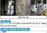 대구 모녀 변사체 발견… 초등생은 수배전단