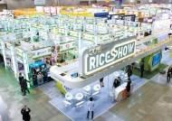 [국민의 기업] 47개 쌀가공식품업체 '라이스 쇼' 참가 누룽지, 쌀 고로케, 즉석식품
