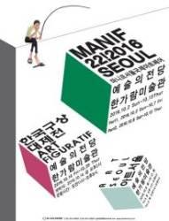 마니프조직위원회 주관 <김과장, 전시장 가는 날> 10월 2일~20일까지 예술의전당 한가람미술관 전관에서 열려