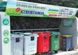 [행복한 마을] 주민들 주도 '클린하우스 캠페인'… 낮에 쓰레기 없는 마을 정착