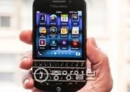 '쿼티폰 대명사' 블랙베리, 스마트폰 자체생산 전면 중단
