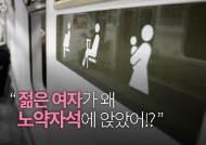 """[카드뉴스] """"젊은 여자가 왜 노약자석에 앉았어!?"""""""
