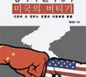[<!HS>주목<!HE>! <!HS>이<!HE> <!HS>책<!HE>] 중국의 밀어내기 미국의 버티기 外