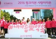 아모레 '2016 핑크리본 사랑마라톤'에 1만명 참가 성황
