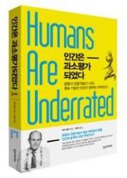 로봇과 인공지능이 결코 따라잡지 못할 인간의 능력은 과연 무엇인가?